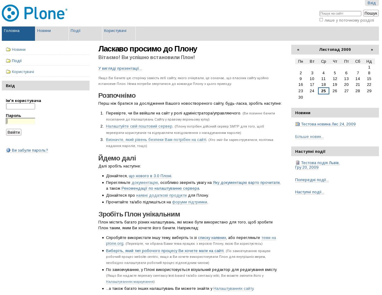 Новий великий реліз Плону 4.0