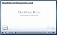 Скрінкаст про тему Schools для Плон