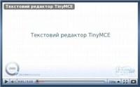 Скрінкаст про TinyMCE редактор для Плон 4